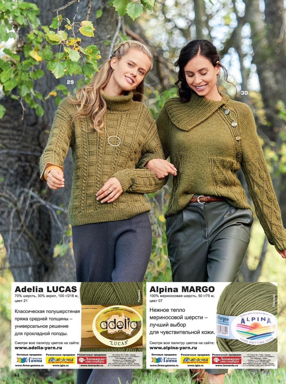 Связать свитер спицами для женщины: модель 9 и 10