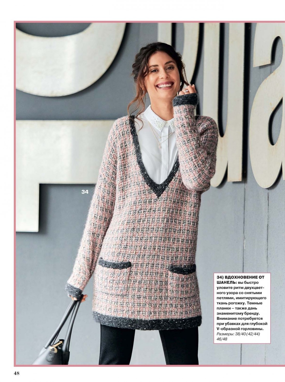 Женский свитер оверсайз с V-вырезом