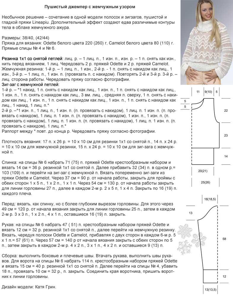Джемпер женский спицами схемы и описание 2018 (фото 21)
