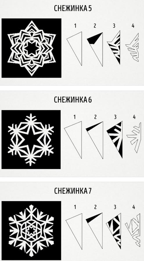 Как сделать снежинку из бумаги: шаблон 11