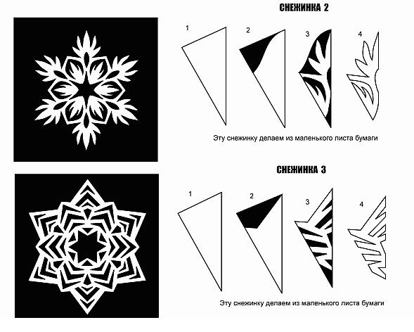 Как сделать снежинку из бумаги: шаблон 6