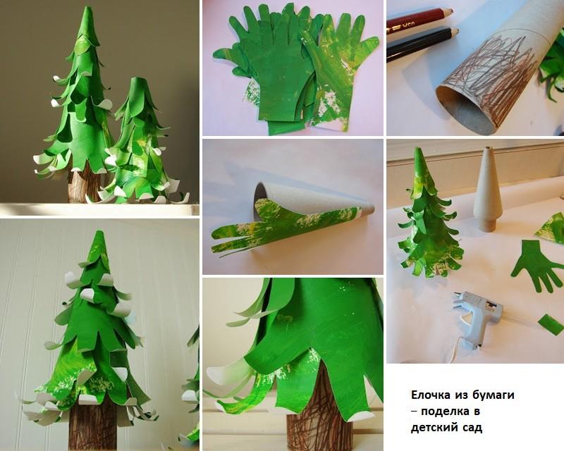 Объемная елка из бумаги своими руками: фото 1