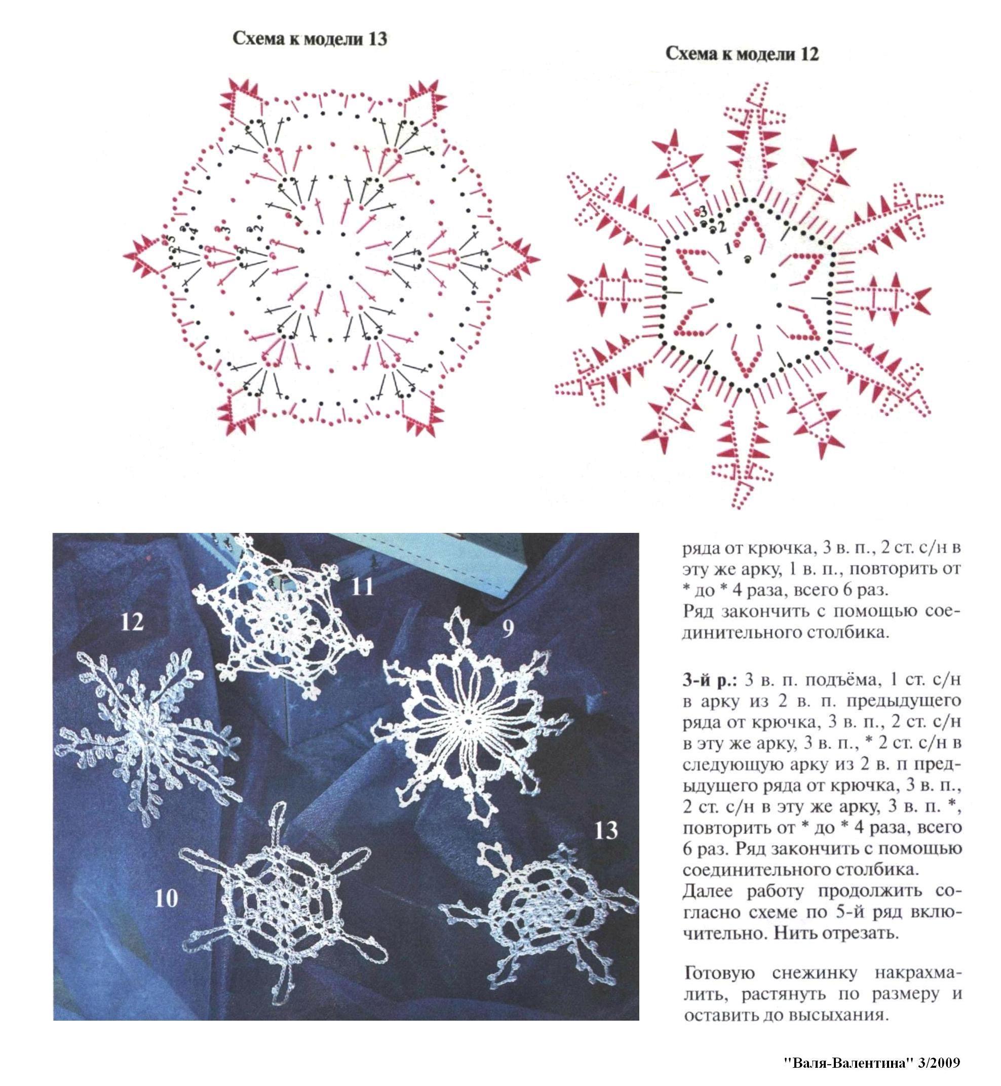 Снежинка крючком: схемы и описание (10)