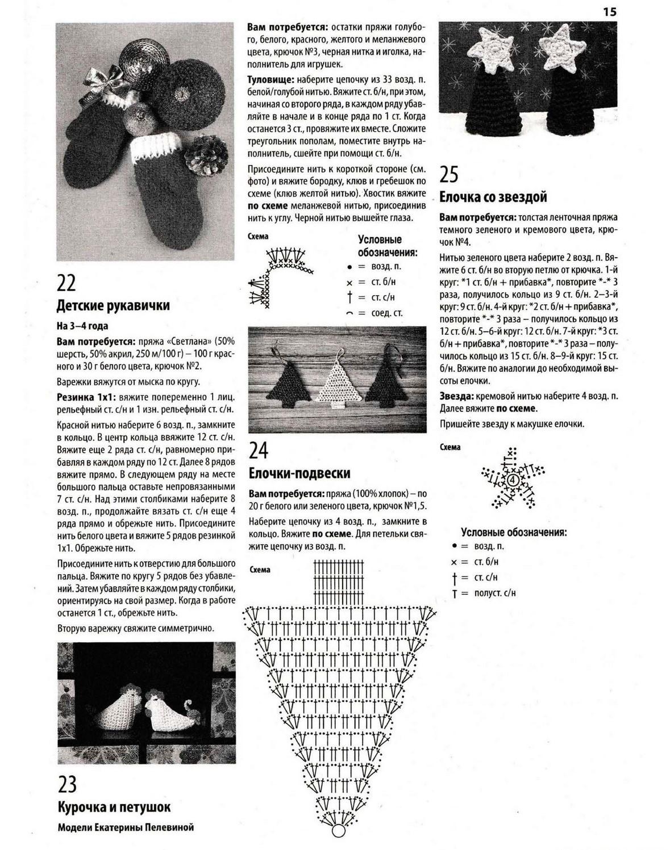 Снежинка крючком: схемы и описание (6)