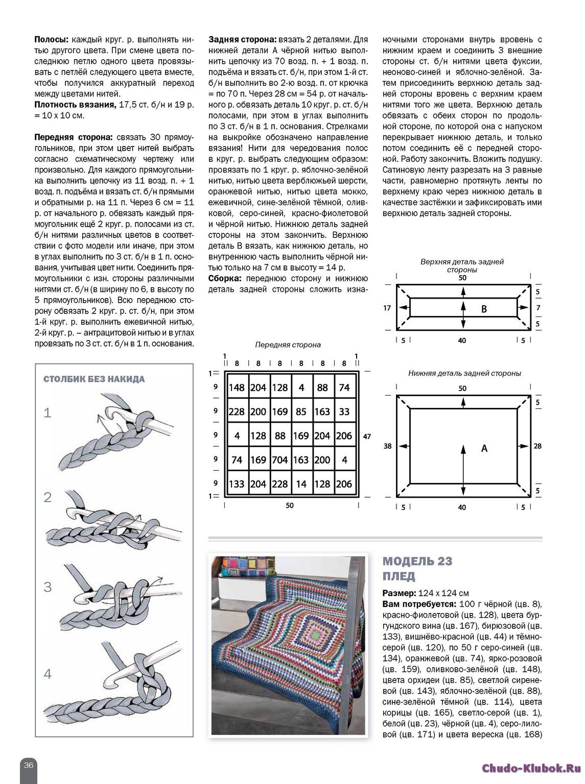 Бабушкин квадрат крючком: схема и описание 1
