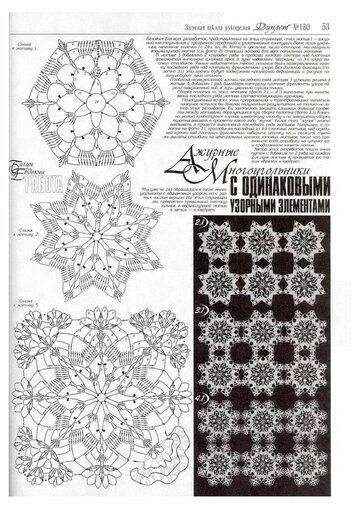 Снежинка крючком: схемы и описание (8)