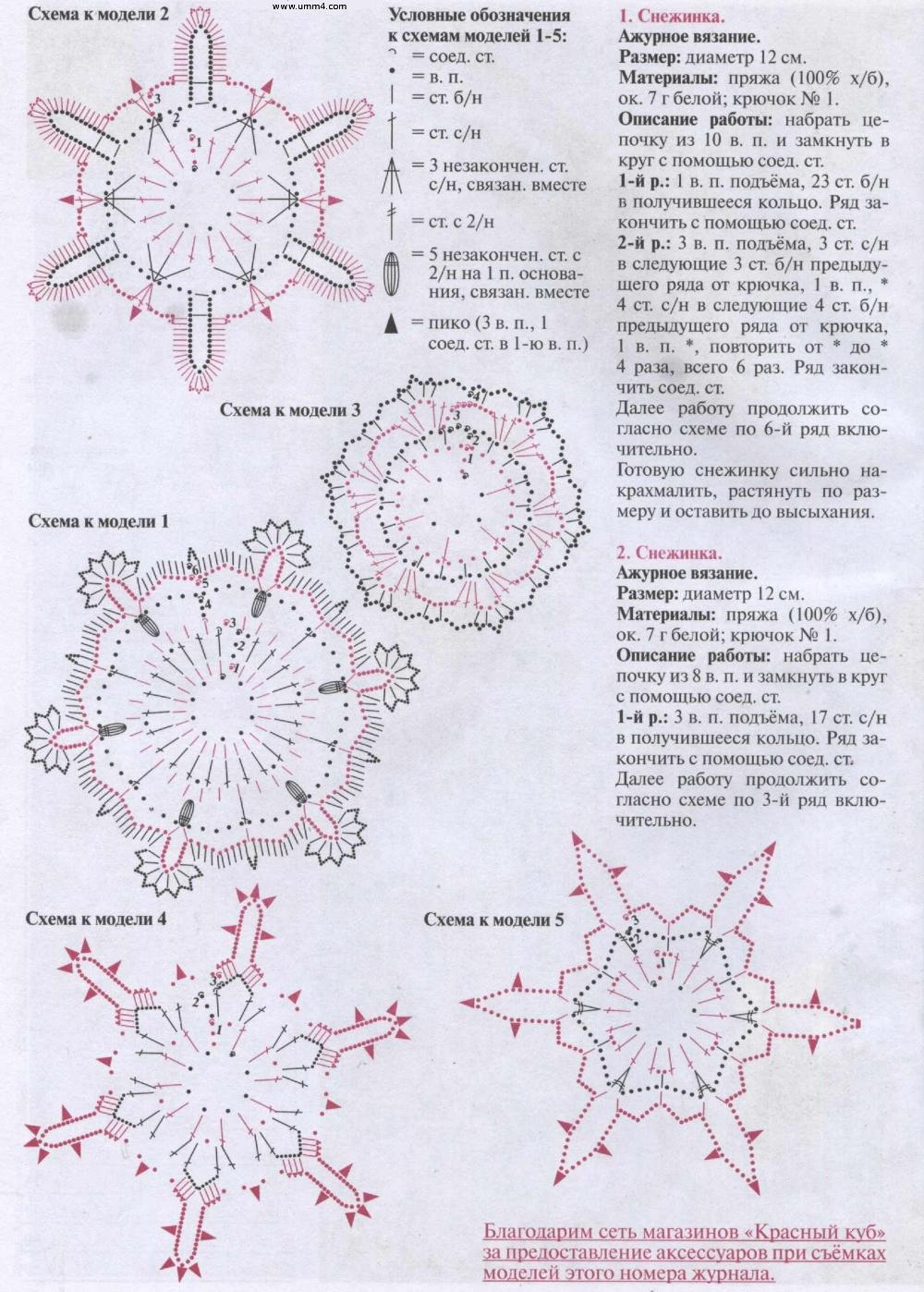 Снежинка крючком: схемы и описание (1)